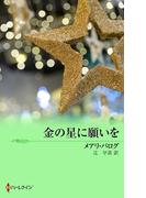 金の星に願いを(MIRA文庫)