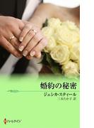 婚約の秘密(ハーレクイン・プレゼンツ作家シリーズ別冊)