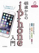 48歳からのiPhone入門 docomo/au/SoftBank対応