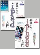 【合本】48歳からのiPad入門+iPhone入門