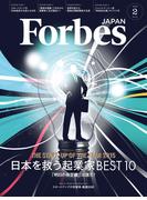 ForbesJapan 2015年2月号