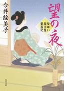 望の夜 髪ゆい猫字屋繁盛記(角川文庫)