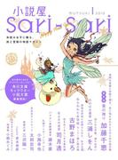 小説屋sari-sari 2015年1月号(小説屋sari-sari)