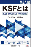 KSFとは(ビヨンドブックス)