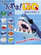 つくれる!LaQ(1)海の仲間たち(別冊パズラー)