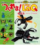 つくれる!LaQ(4)昆虫(別冊パズラー)