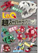 LaQ超スーパーテクニック(別冊パズラー)