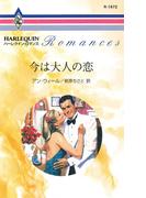 今は大人の恋(ハーレクイン・ロマンス)