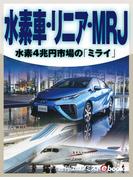 水素車・リニア・MRJ 水素4兆円市場の「ミライ」(週刊エコノミストebooks)