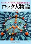 ロック人物論(Meikyosha Life Style Books)
