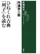 ひねくれ古典『列子』を読む(新潮選書)(新潮選書)