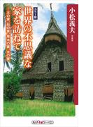 世界の不思議な家を訪ねて ――土の家、石の家、草木の家、水の家(角川oneテーマ21)