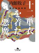 十二単衣を着た悪魔 源氏物語異聞(幻冬舎文庫)