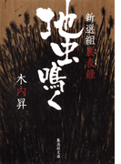 新選組裏表録 地虫鳴く(集英社文庫)