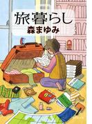 旅暮らし(集英社文庫)