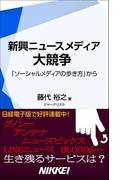 新興ニュースメディア大競争 「ソーシャルメディアの歩き方」から(日経e新書)