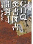 GHQ焚書図書開封 4 「国体」論と現代