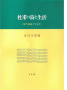 杜甫の詩と生活 現代訓読文で読む