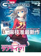 電撃G's magazine 2015年2月号