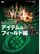 モンスターハンター4G 公式データハンドブック アイテム&フィールド編(電撃の攻略本)