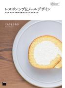 レスポンシブEメールデザイン マルチデバイス時代の魅せるメルマガの作り方(Web Professional Books)