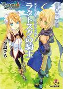 テイルズ オブ シンフォニア-ラタトスクの騎士- 世界の願い1(ファミ通文庫)