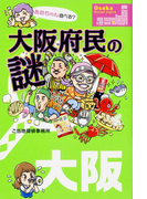 大阪府民の謎(中経出版)