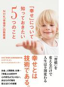 「幸せ」について知っておきたい5つのこと NHK「幸福学」白熱教室(中経出版)