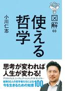 【期間限定価格】図解 使える哲学(中経出版)