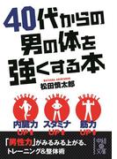 40代からの男の体を強くする本(中経の文庫)