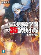 対魔導学園35試験小隊 9.異端同盟(富士見ファンタジア文庫)
