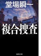複合捜査(集英社文庫)