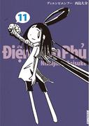 ディエンビエンフー 11(IKKI コミックス)