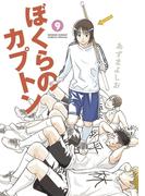 ぼくらのカプトン 9(ゲッサン少年サンデーコミックススペシャル)