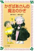 かぎばあさんの魔法のかぎ(フォア文庫)