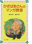 かぎばあさんのマンガ教室(フォア文庫)
