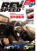 REV SPEED 2015年2月号(REV SPEED)