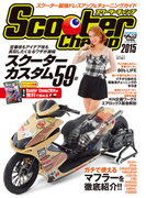 モトチャンプ特別編集 Scooter Champ 2015(モトチャンプ特別編集)