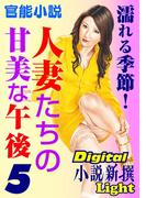 【官能小説】濡れる季節!人妻たちの甘美な午後5(Digital小説新撰Light)