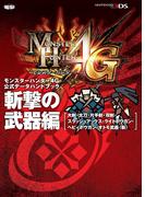 モンスターハンター4G 公式データハンドブック 斬撃の武器編(電撃の攻略本)
