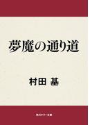 夢魔の通り道(角川ホラー文庫)