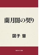 蘭月闇の契り(角川ホラー文庫)