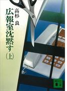 【期間限定価格】広報室沈黙す(上)