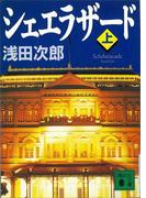 【期間限定価格】シェエラザード(上)