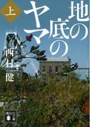 地の底のヤマ(上)(講談社文庫)