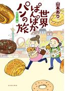 世界ぱんぱかパンの旅 <北欧編>(コミックエッセイの森)