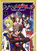 ノブナガ・ザ・フール(1)(角川コミックス・エース)