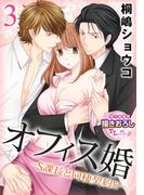 オフィス婚―S課長と同棲契約!?―3(TL濡恋コミックス)