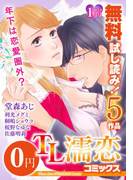 TL濡恋コミックス 無料試し読みパック 2015年1月号(Vol.13)(TL濡恋コミックス)