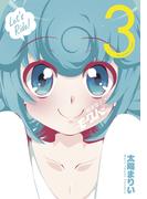 騎乗戦士モクバさん 3(裏少年サンデーコミックス)